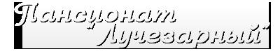 Лучезарный Николаевка